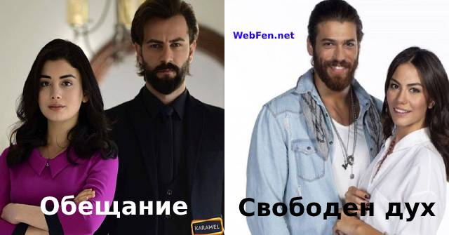 "Без епизоди на ""Обещание"" и ""Свободен дух"" на 6-ти май"