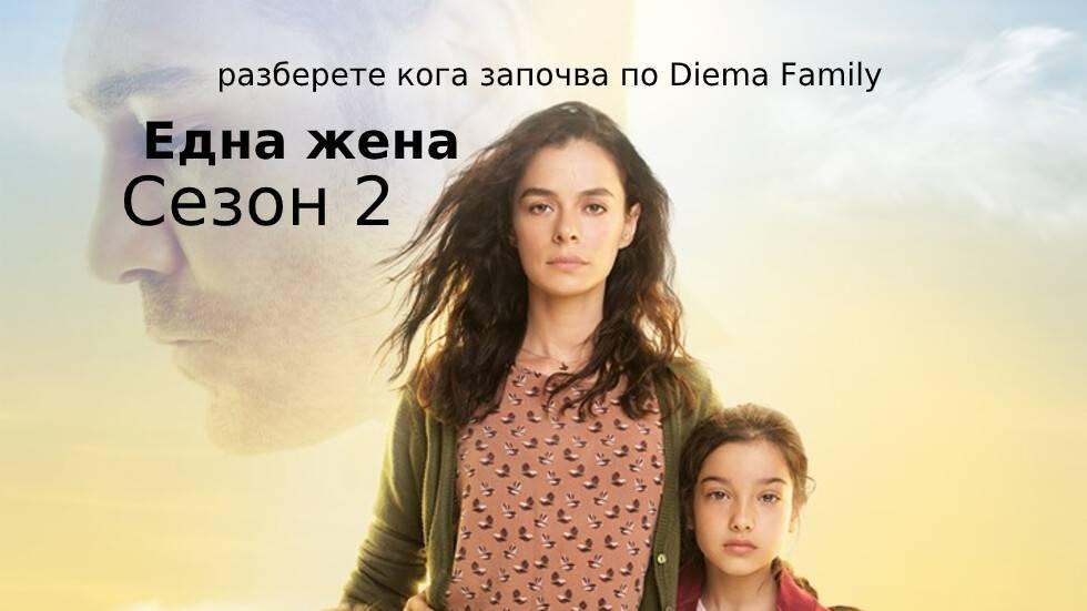 """2 сезон на """"Една жена"""" - разберете кога започва по Diema Family"""