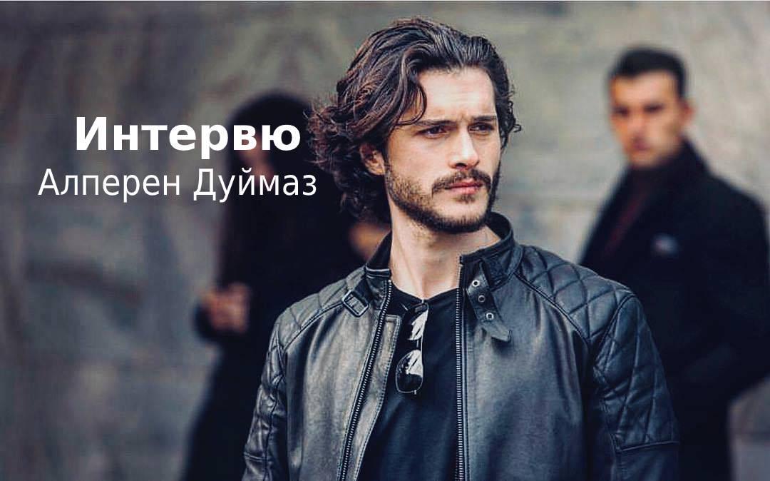 "Интервю с Алперен Дуймаз от ""Горчива любов"""