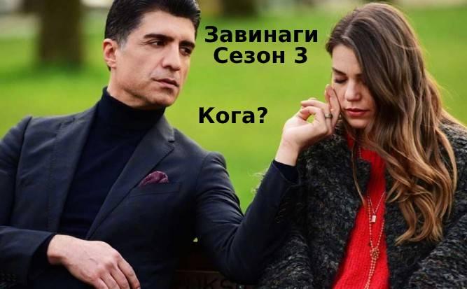 """3 сезон на """"Завинаги"""" - научете от коя дата тръгва по bTV"""