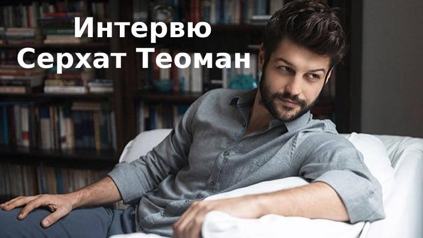 """Интервю с Серхат Теоман от """"Дъщеря ми"""""""