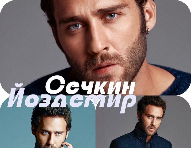 Сечкин Йоздемир се завръща на екран
