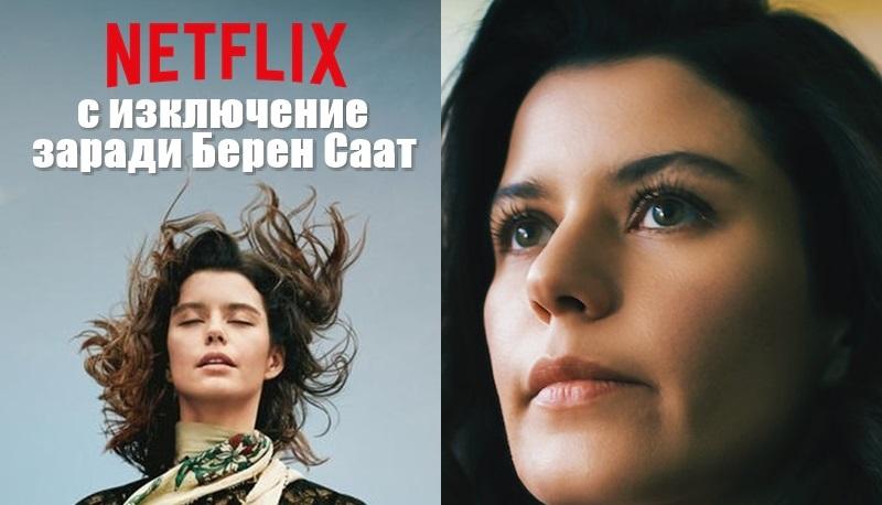 Netflix наруши традицията заради Берен Саат