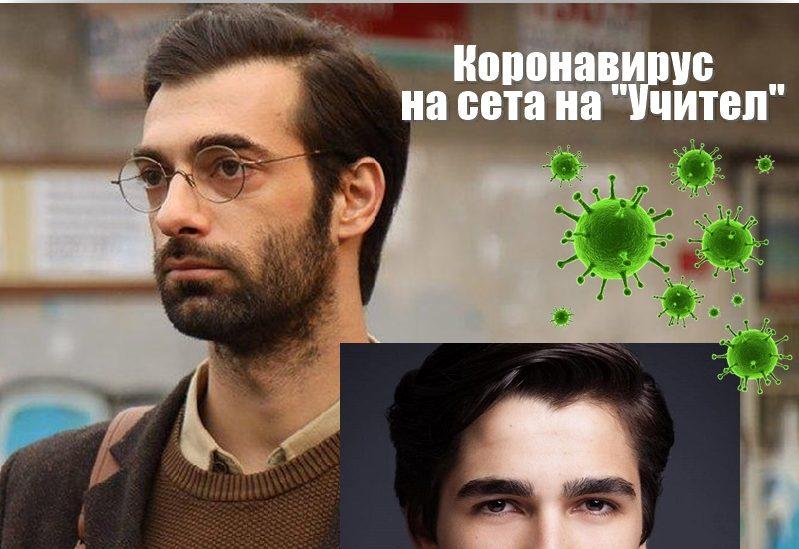 """Коронавирус на сета на """"Учител"""" (Öğretmen)"""