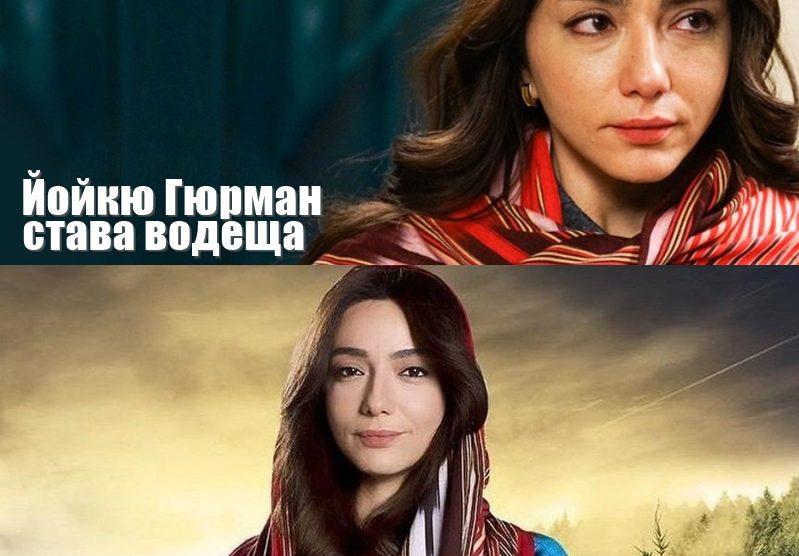 "Йойкю Гюрман от ""Разказвай, Черно море"" става водеща"