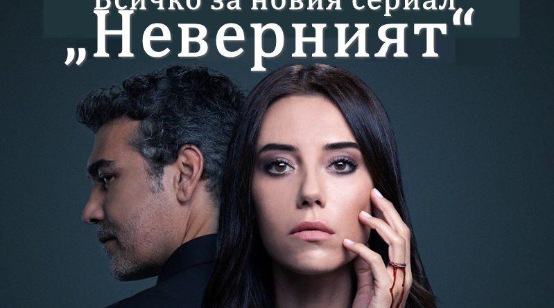 """Всичко за новия сериал """"Неверният"""" (Sadakatsız) с Джансу Дере"""
