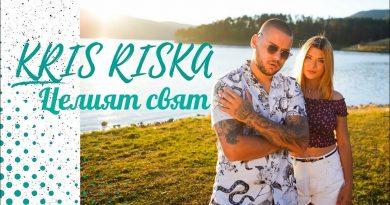 KrIs Riska - Целият Свят (Текст)