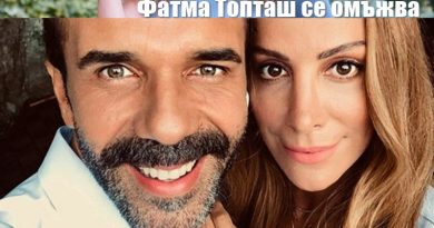Фатма Топташ се омъжва