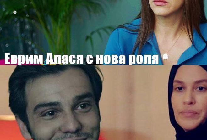 Еврим Алася с нова роля