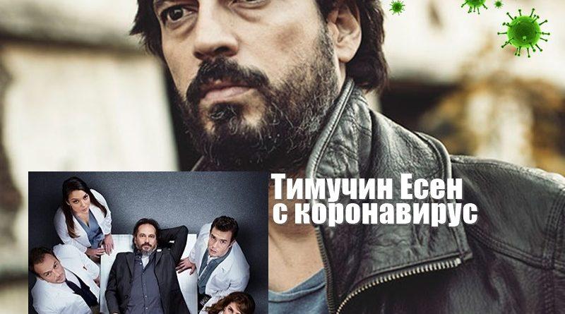 """Тимучин Есен от """"Приказка за Бодрум"""" с коронавирус"""