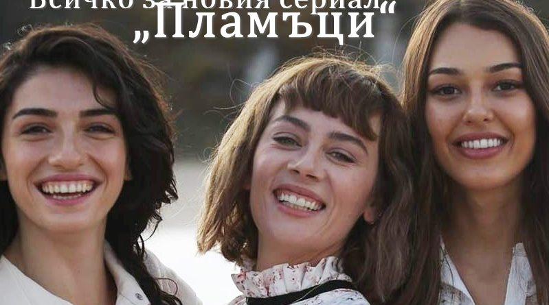 """Всичко за новия сериал """"Пламъци"""" (Alev Alev)"""