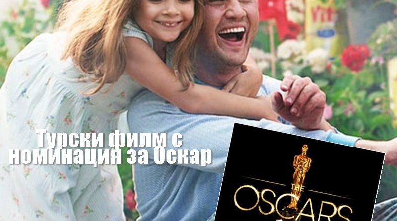 Турски филм с номинация за Оскар