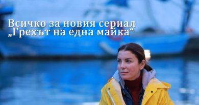 """Всичко за новия сериал """"Грехът на една майка"""""""