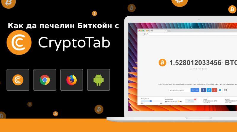 Как да печелите Биткойни с Cryptotab?