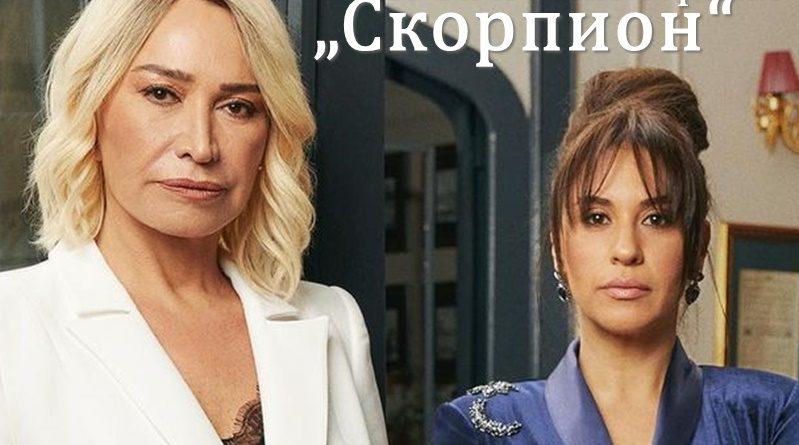 """Всичко за новия сериал """"Скорпион"""" (Akrep)"""