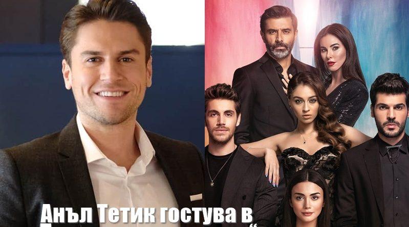 """Известен актьор гостува в """"Лявата ми половина"""""""