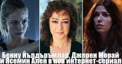 Бенну Йълдъръмлар, Джерен Морай и Ясемин Ален в нов интернет-сериал