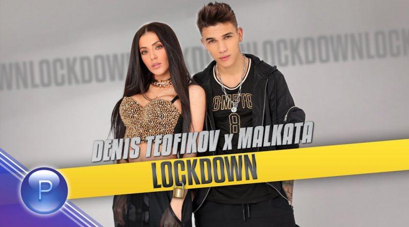 Денис Теофиков и Малката - Локдаун (Текст)