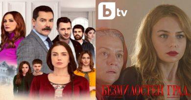 """bTV пуска последния 2 сезон на """"Безмилостен град"""""""