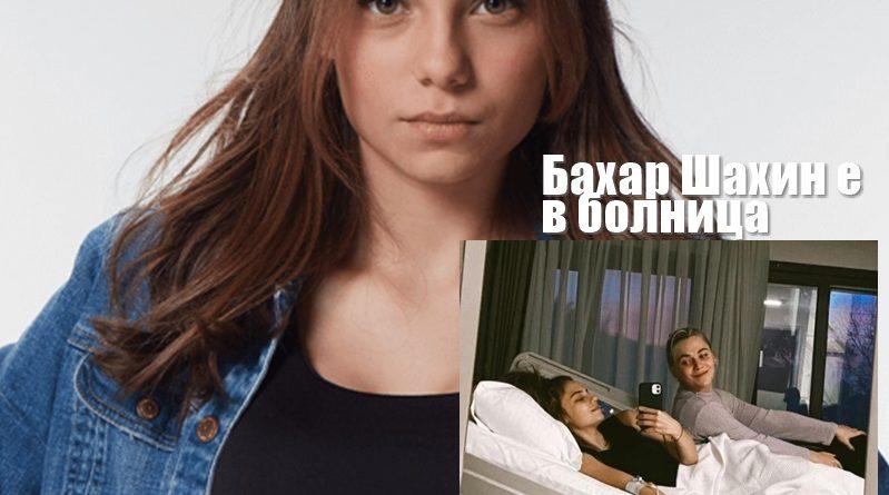 Бахар Шахин е в болница