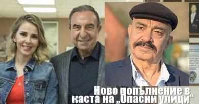 """Ново попълнение в каста на """"Опасни улици"""""""
