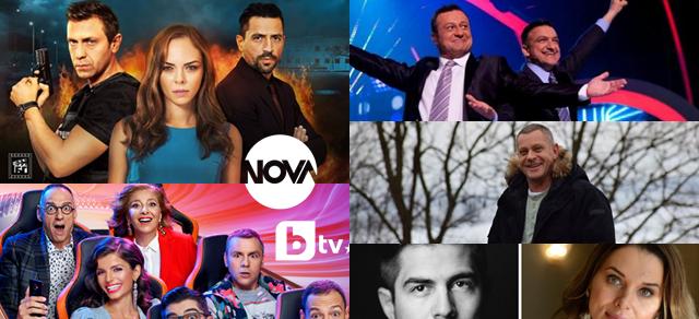 Пролетният телевизионен сезон на bTV и NOVA