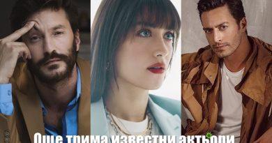 Още трима известни актьори са с коронавирус