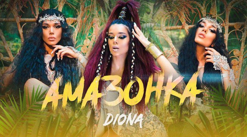 Диона - Амазонка / DIONA - AMAZONKA (Текст)
