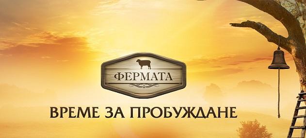 Фермата - Сезон.7