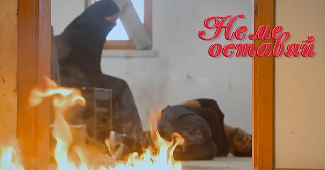 """Днес (07-ми октомври) в """"Не ме оставяй"""" Терористите подпалват Зейнеп и Емре"""